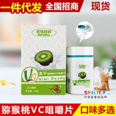 津琪猕猴桃VC咀嚼片 天然维生素c保健食品 儿童青少年中老年vc咀嚼片