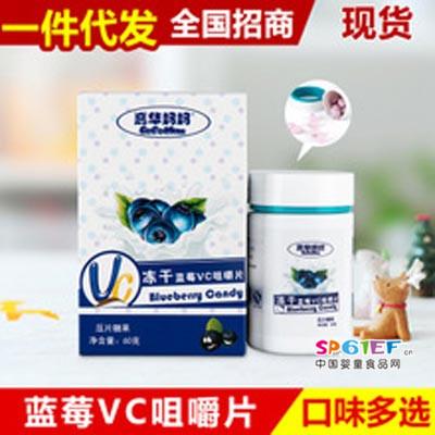 津琪 维生素c咀嚼片 蓝莓VC咀嚼片厂家