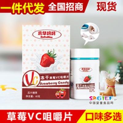 津琪草莓味VC咀嚼片 维生素c咀嚼片 60片装营养强化食品批发