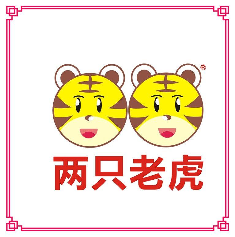 南昌市两只老虎服装有限公司
