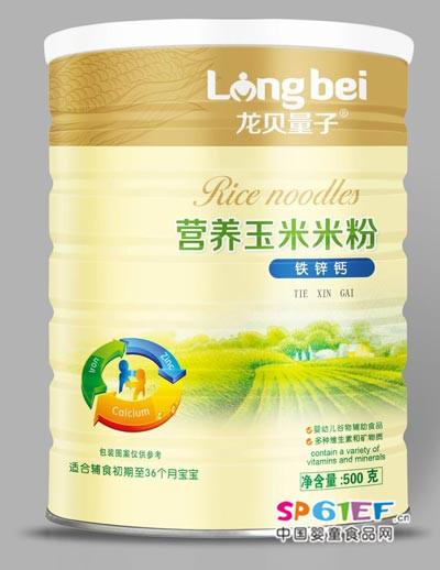 营养玉米米粉 铁锌钙