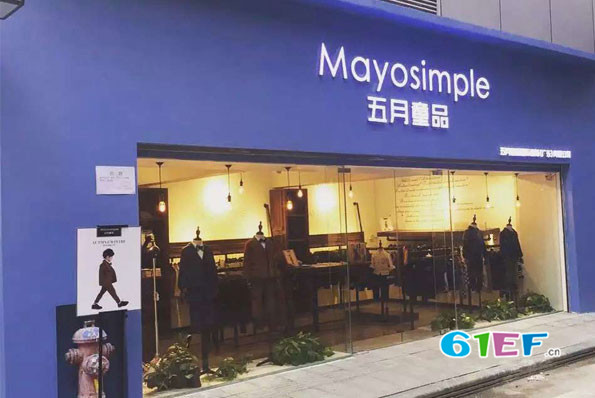五月童品 mayosimple店铺展示