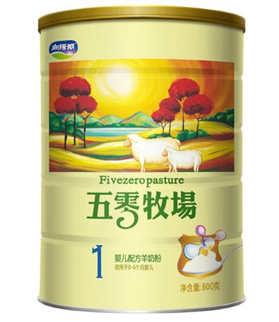 五零牧场婴儿食品招商  为中国宝宝的营养均衡需求保驾护航