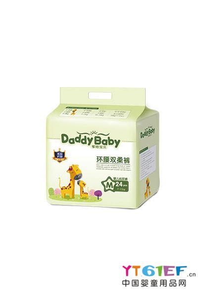 爹地宝贝婴童用品