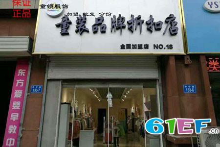 广州童领服饰店铺展示