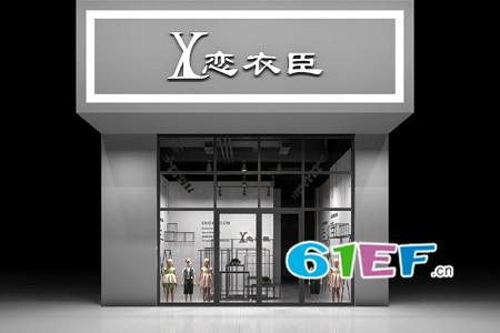恋衣臣中央公园店铺展示
