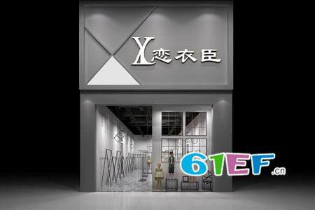 恋衣臣未来路店铺展示