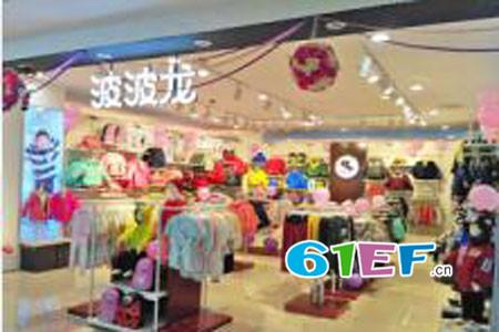 2017波波龙店铺展示
