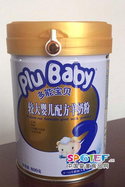 多能羊婴儿食品婴幼儿配方奶粉