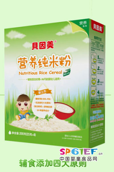 贝因美婴童用品帮助中国宝宝和全球儿童健康成长