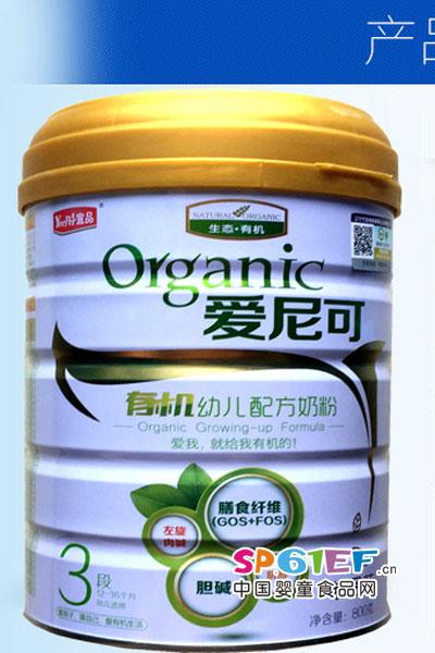 爱尼可organic婴儿食品配方奶粉
