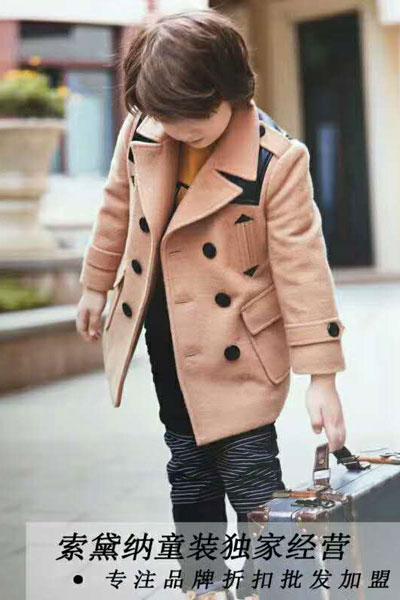 索黛纳童装品牌 一站式的童装购物模式 100%调换货