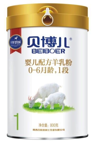 贝博儿羊奶粉800克罐装1段