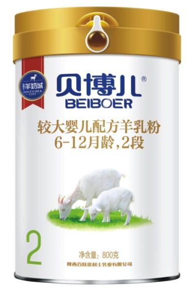 贝博儿羊奶粉800克罐装2段