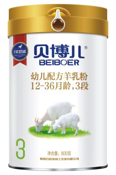 贝博儿羊奶粉800克罐装3段