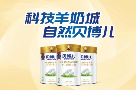 贝博儿羊奶粉――陕西百跃优利士乳业有限公司