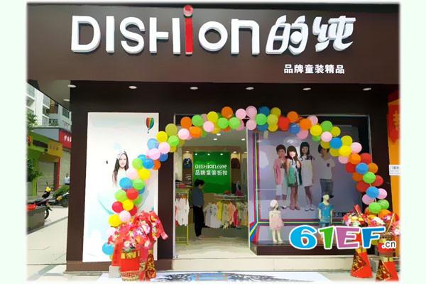 dishion的純店鋪展示