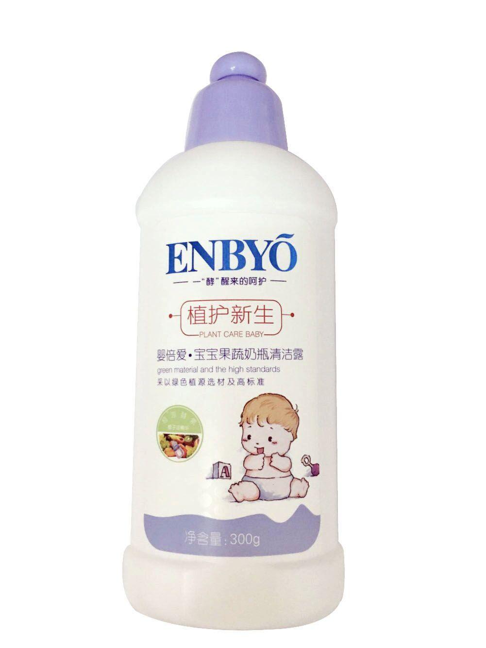 婴倍爱宝宝果蔬奶瓶清洁露300g