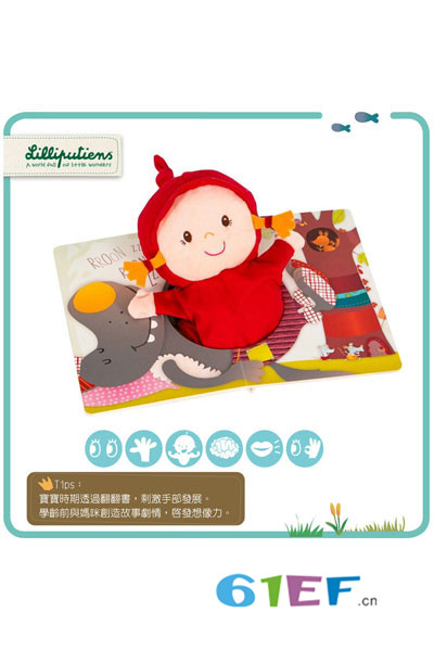 Lilliputiens力力布丁婴童玩具