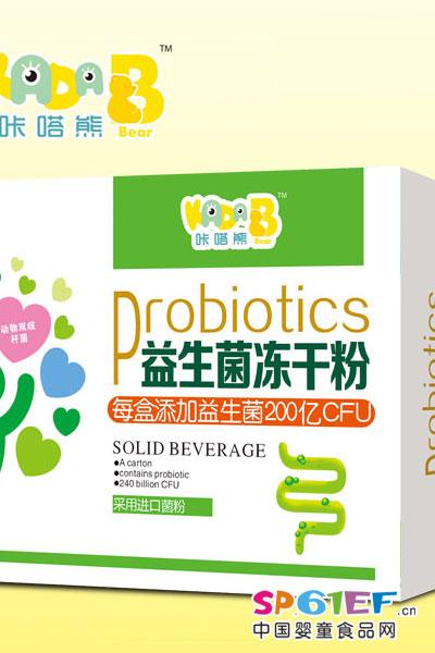 咔嗒熊婴儿食品益生菌冻干粉