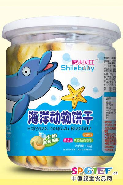 咔嗒熊婴儿食品牛奶哈密瓜味海洋动物饼干