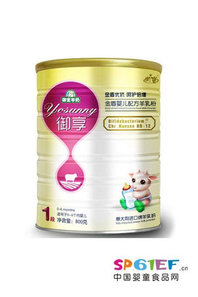 御享金盾1段幼儿配方羊奶粉