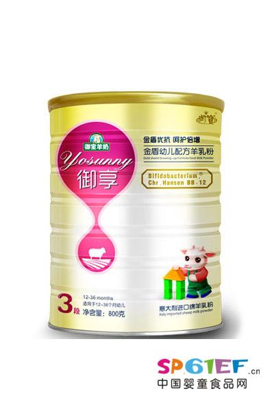 御享金盾3段幼儿配方羊奶粉