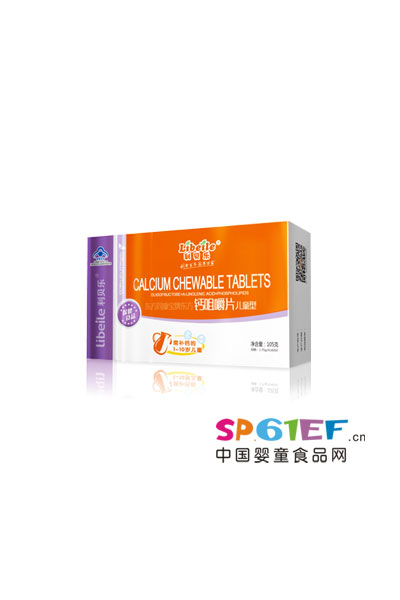 利贝乐钙咀嚼片60g(儿童型)