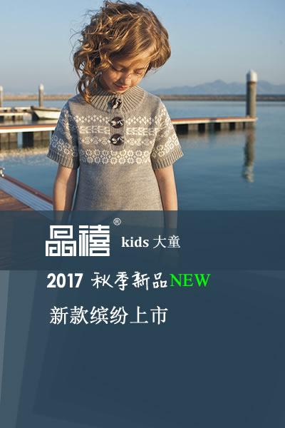 晶禧童装品牌2017年冬季新品
