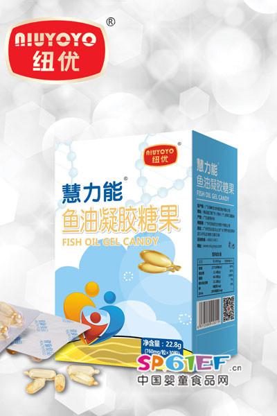 纽优慧力能鱼油凝胶糖果-婴儿食品