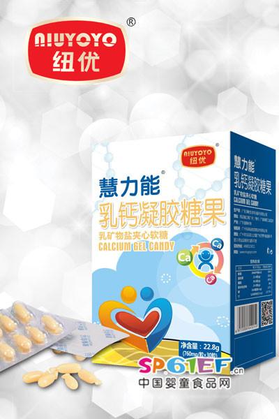 纽优慧力能乳钙凝胶糖果-婴儿食品