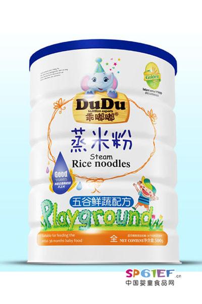 乖嘟嘟.婴儿食品蒸米粉
