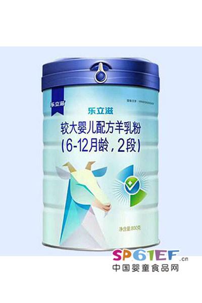 乐立滋婴儿食品 较大婴儿配方羊乳粉2段