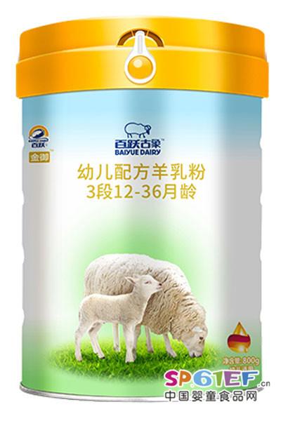 百跃古象婴儿食品金御幼儿配方羊乳粉3段