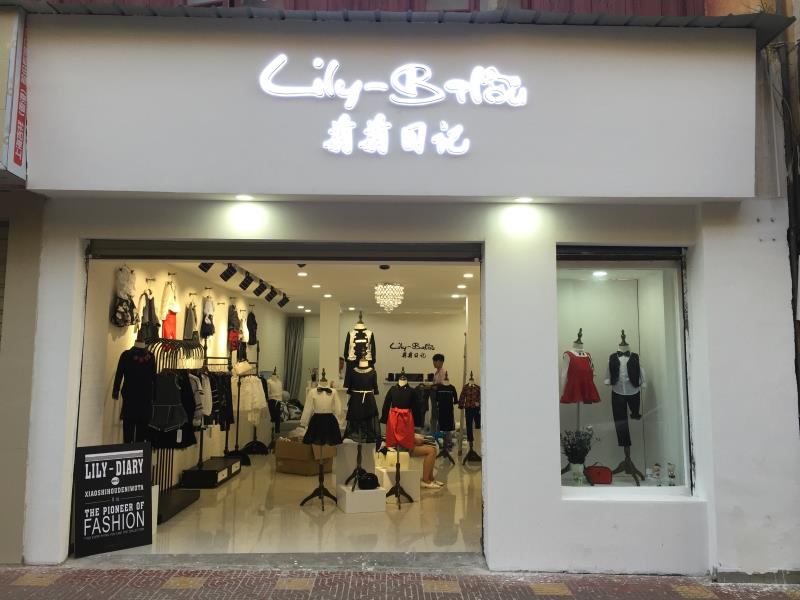 2017LILy-Balou莉莉日记店铺展示