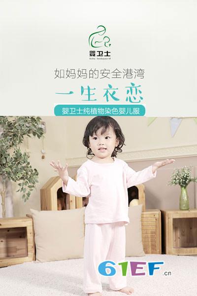 婴卫士儿童内衣2017年秋冬新品