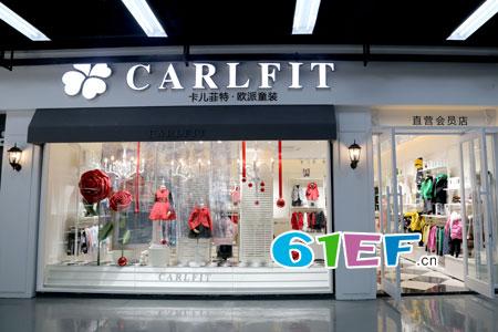 卡儿菲特店铺展示