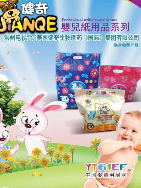 健奇美婴童用品纸尿裤
