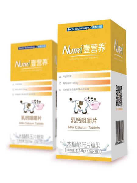 Nutri壹营养婴儿食品乳钙咀嚼片
