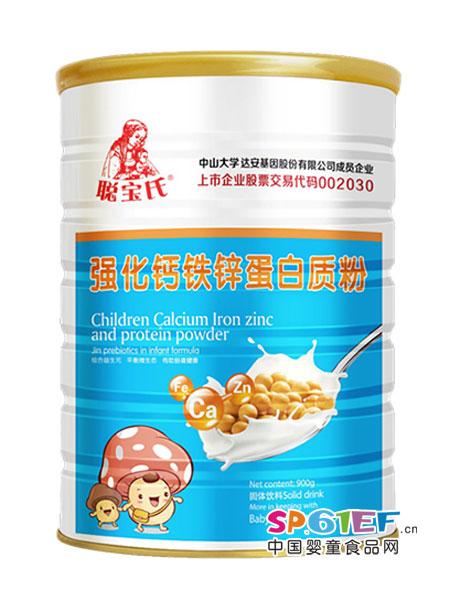 聪宝氏婴儿食品强化钙铁锌蛋白质粉