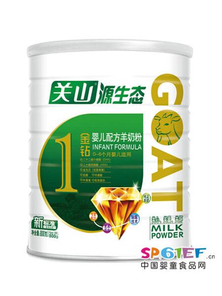源生态婴儿食品白金版金钻婴儿配方羊奶粉800g