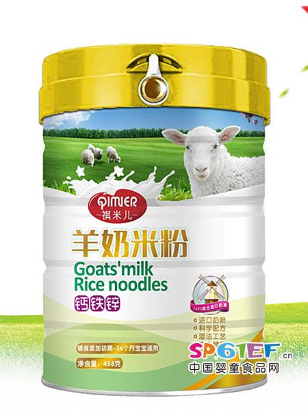 祺米儿婴儿食品钙铁锌-羊奶米粉