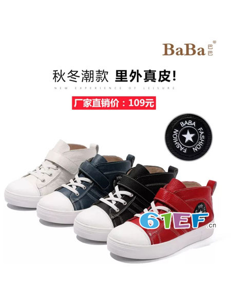 巴巴童鞋品牌2017年秋冬时尚休闲男女板鞋