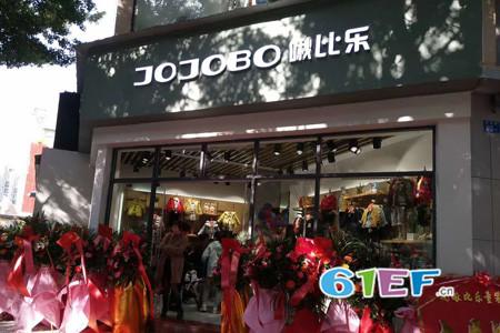 深圳莲塘JOJOBO啾比乐专卖店