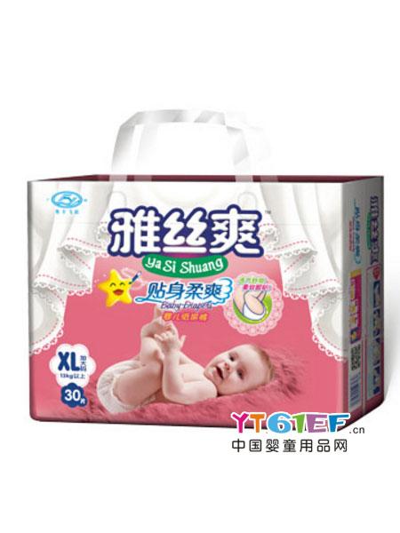 雅丝爽婴童用品超级薄双重护围复合透气尿裤XL30片