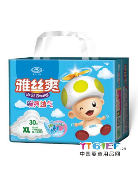 雅丝爽婴童用品超级薄双重护围复合透气尿片