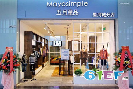 五月童品 mayosimple店铺展示