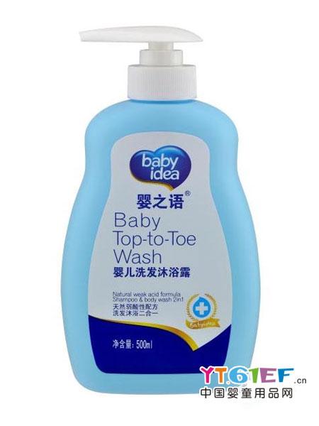 婴之语婴童用品婴儿洗发露