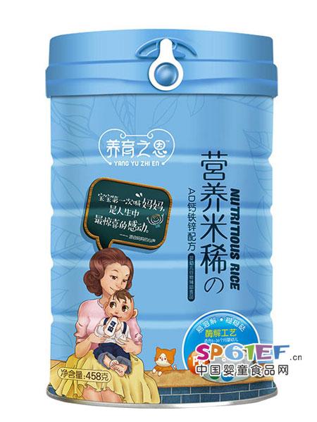 养育之恩婴儿食品AD钙铁锌配方营养米稀
