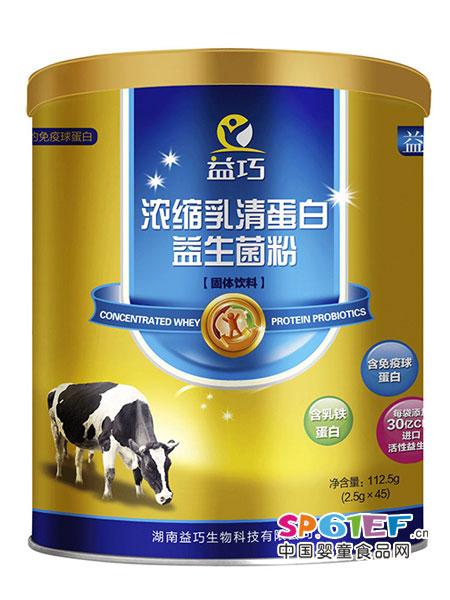 益巧婴儿食品浓缩乳清蛋白益生菌粉